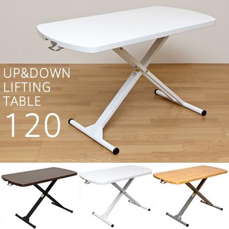 昇降式テーブル センターテーブル リフティングテーブル アップダウン ダイニングテーブル 仕舞える しまえる 収納 無段階調節 iris120 ウォールナット ホワイト ナチュラル rys rankin 【時間指定不可】