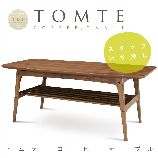 【送料無料】ローテーブル センターテーブル リビングテーブル ローテーブル ウッド 棚板 ウォールナット ウレタン塗装 木製【Tomte】トムテ コーヒーテーブルL カフェテーブル コーヒーテーブル
