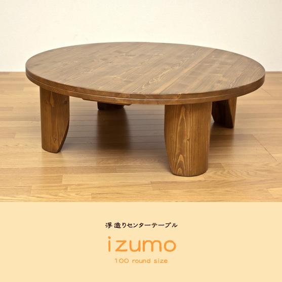 접이식 식탁 일본식 로우 테이블 일본식 ちゃぶだい 100cm 센터 테이블 일본식