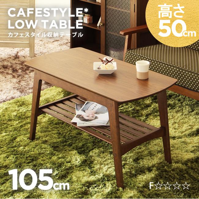 【送料無料】センターテーブル棚付きウォールナットテーブル木製カフェテーブルF