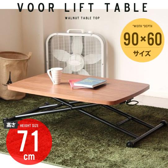 昇降テーブル リフトテーブル リフティングテーブル 幅90×奥行き60×高さ12-71 天然木ウォールナット突板 木製 リビングテーブル ダイニングテーブル
