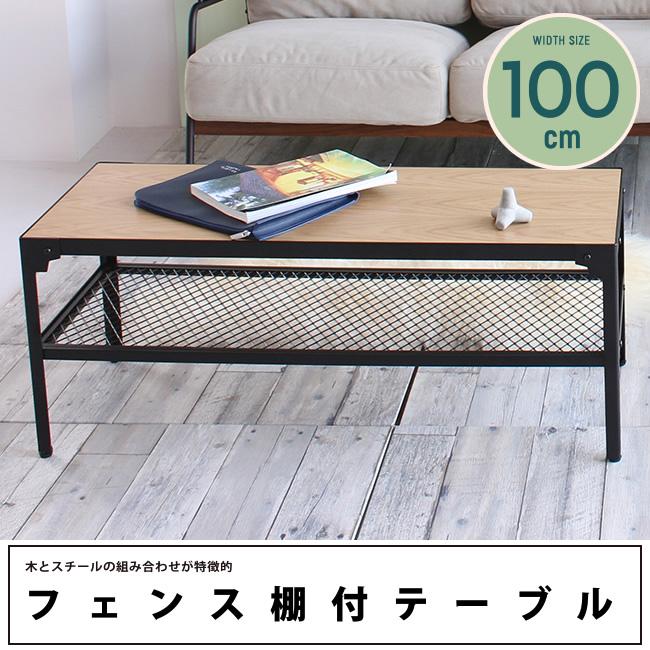テーブル ローテーブル センターテーブル 幅100cm スチール 木製 棚付き アイアン ナチュラル モダン おしゃれ anthemアンセム ブルックリン