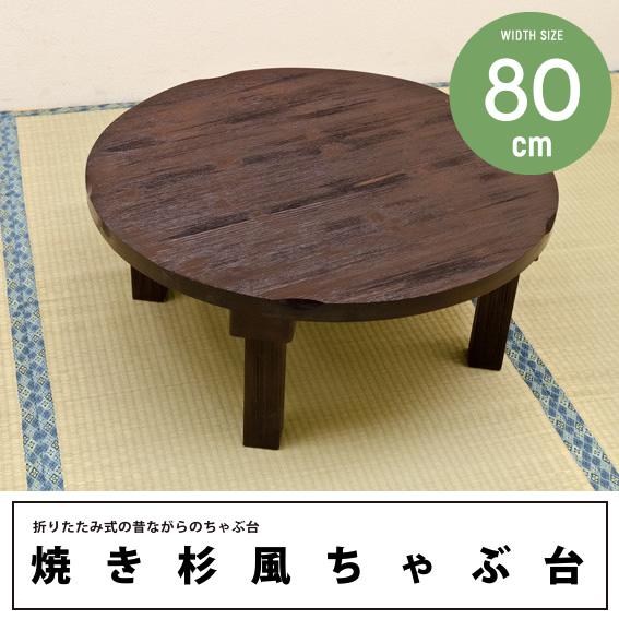 ちゃぶ台 幅80 円形 丸形 折りたたみ ローテーブル 木製 昔ながら 古風 天然木 パイン材 焼き杉風ちゃぶ台 80φ 座卓
