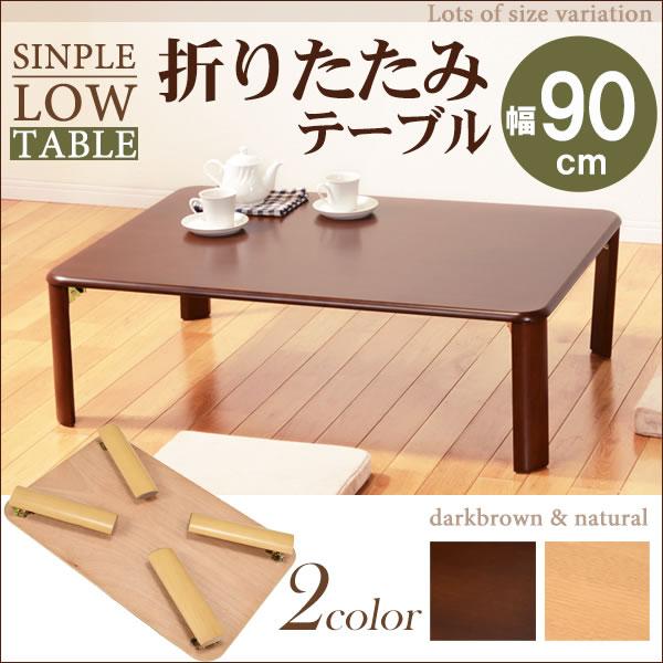 ローテーブル 幅90×奥行60 折りたたみ ちゃぶ台 シンプル 木製 センターテーブル リビングテーブル 折れ脚テーブル 座卓 ナチュラル ダークブラウン