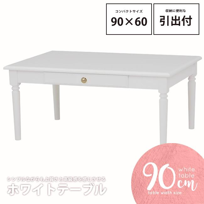 ローテーブル 幅90 奥行60 白 ホワイト 引き出し アンティーク 姫系 コンパクト かわいい フレンチ シック エレガント 女性 センターテーブル テーブル リビングテーブル review whtb