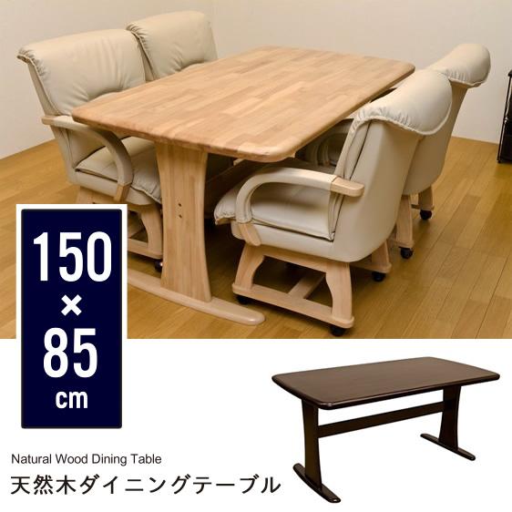 ダイニングテーブル 150 天然木 木製 ポリウレタン塗装 天板厚 カントリー 北欧 4人用 ナチュラル ダークブラウン 高さ70 【※チェア別売り】※日時指定不可
