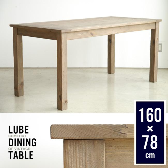 ダイニングテーブル 幅160cm 木製 天然木 オールドパイン 古材 アンティーク ビンテージ ヴィンテージ 風 什器