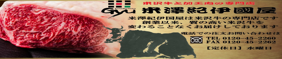 米澤紀伊國屋 楽天市場店:米沢牛の専門店です。皆様に満足していただけるものをお届けします。