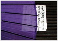 비단무산굵은 고리 모양(자백)