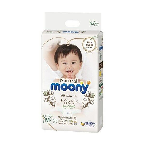 natural moony ムーニー おむつ テープ 新生児 トイレ 乳児 オムツ 通気性 送料無料 おしり 紙オムツ 赤ちゃん 2個セット 人気 ユニチャーム Mサイズ ナチュラル 価格交渉OK送料無料 ランキング 肌テープ 100%品質保証! オーガニック 46枚入り×2セット 紙おむつ