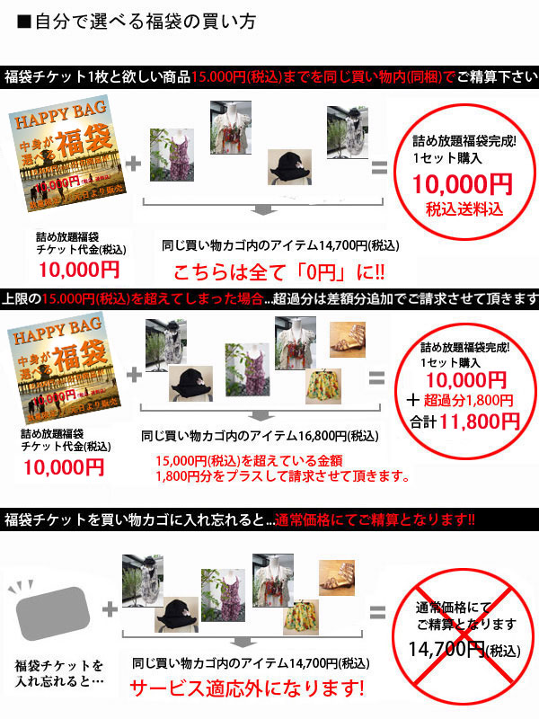 Winter dress you want just free stuff! Grab tickets of your choice from our products! Your favorite products for 15000 yen (tax included) to 10000 yen (tax included) _ Tokai j4yv3qd9