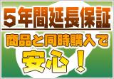 5年延長保証申込 【売価180001~190000円(税込価格)までの商品】