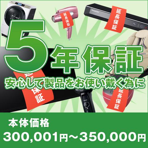 【5年延長保証】(本体価格300,001円~350,000円)※こちらは単品でのご購入は出来ません。商品と同時のご購入でお願い致します。