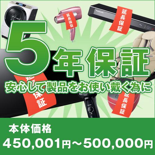 【5年延長保証】(本体価格450,001円~500,000円)※こちらは単品でのご購入は出来ません。商品と同時のご購入でお願い致します。