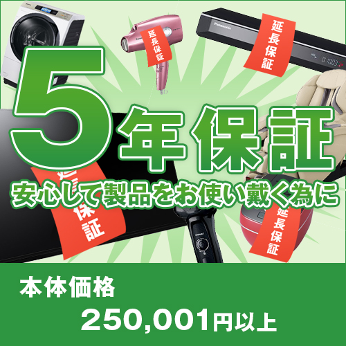 【エアコン5年延長保証】(本体価格円250,001~)※こちらは単品でのご購入は出来ません。商品と同時のご購入でお願い致します。