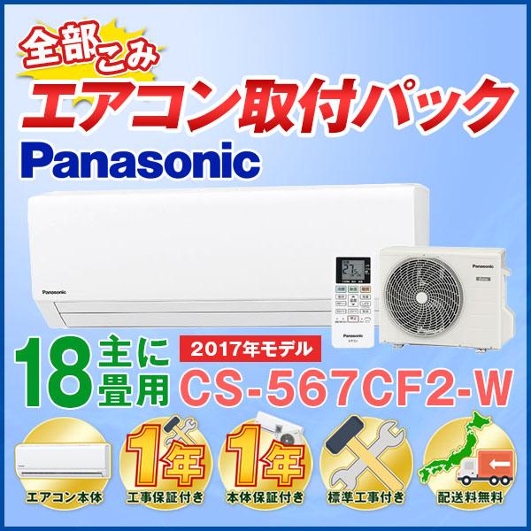CS-567CJ2 エアコン [エアコン (主に18畳用・200V対応)] (PANASONIC) パナソニック 【工事費込セット】 エオリア 【送料無料】