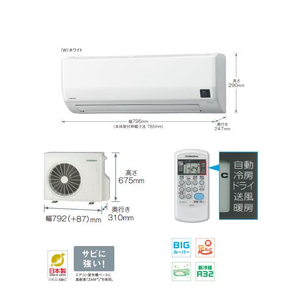 コロナ ルームエアコン 日本製・基本性能重視のシンプルモデル 主に18畳用 単相200V 【2018-Bシリーズ】 CSH-B5618R2-W