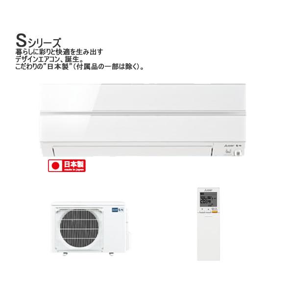 【早期取付キャンペーン実施中】 霧ヶ峰 MITSUBISHI MSZ-S5618S-W /[エアコン(主に18畳用・単相200V)/] パウダースノウ Sシリーズ 【送料無料】