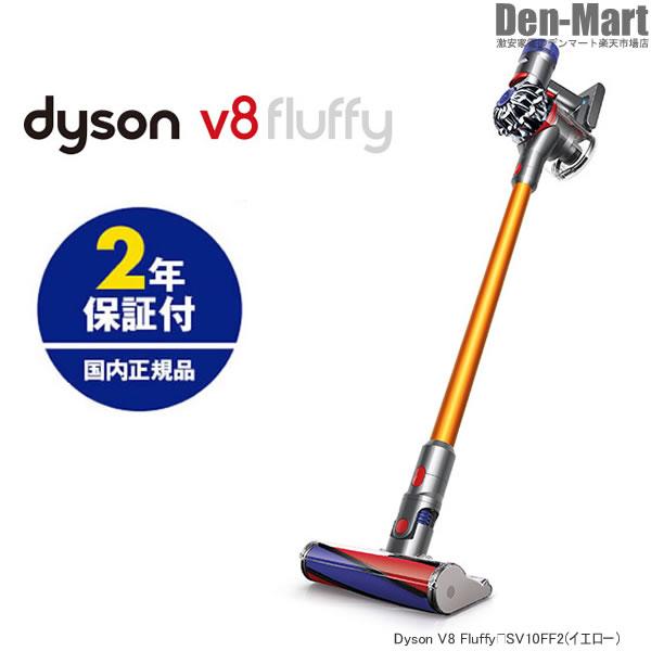 ダイソン サイクロン式 コードレス掃除機 dyson V8 fluffy フラフィ【SV10FF2】(イエロー)
