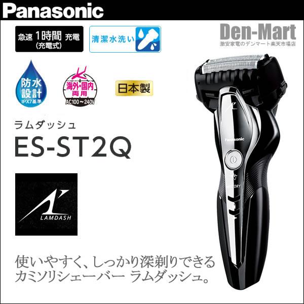 パナソニック メンズシェバー ラムダッシュ 3枚刃 お風呂で使える防水カミソリシェーバー ES-ST2Q-K ブラック