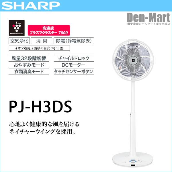 シャープ 扇風機 高濃度プラズマクラスター7000搭載 DCモーター搭載ハイポジション扇 PJ-H3DS-W