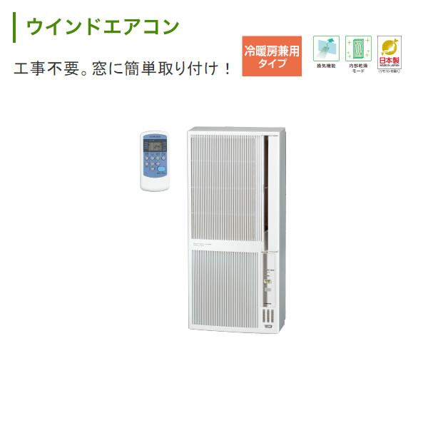 コロナ 【2019-窓用】 ウインドエアコン 冷暖房兼用 冷房4.5~7畳/暖房4~5畳 CWH-A1819-WS