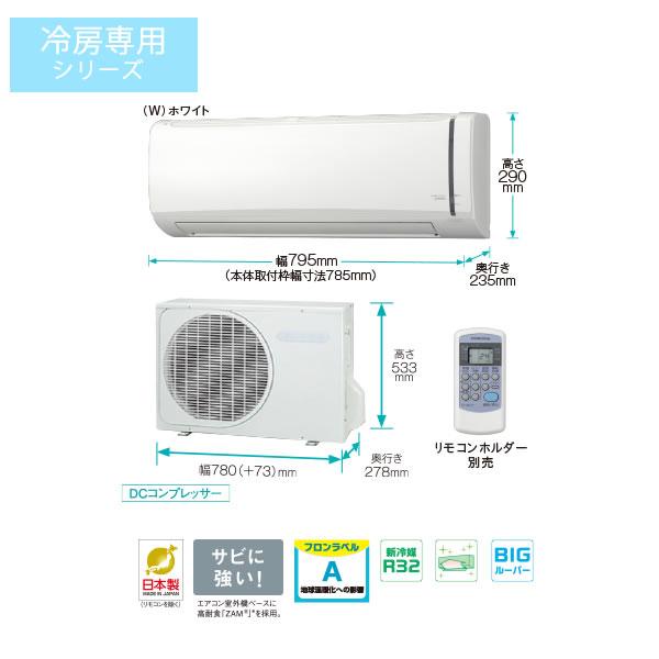 コロナ 【2019-冷房専用】 ルームエアコン 日本製の冷房・除湿専用エアコン 主に14畳用 RC-V4019R-W