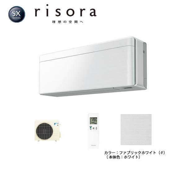 ダイキン 【2019-SXシリーズ】ルームエアコン risora 薄さ・質感・色で空間に溶け込むデザインエアコン 主に8畳用 S25WTSXS-F
