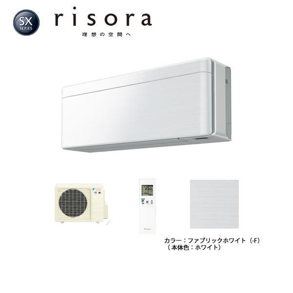 ダイキン 【2019-SXシリーズ】ルームエアコン risora 薄さ・質感・色で空間に溶け込むデザインエアコン 主に20畳用 S63WTSXP-F 単相200V