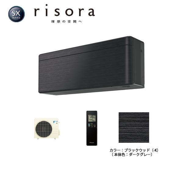 ダイキン 【2019-SXシリーズ】ルームエアコン risora 薄さ・質感・色で空間に溶け込むデザインエアコン 主に8畳用 S25WTSXS-K