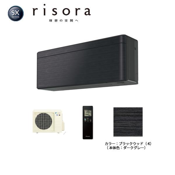 ダイキン 【2019-SXシリーズ】ルームエアコン risora 薄さ・質感・色で空間に溶け込むデザインエアコン 主に23畳用 S71WTSXP-K 単相200V