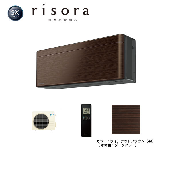 ダイキン 【2019-SXシリーズ】ルームエアコン risora 薄さ・質感・色で空間に溶け込むデザインエアコン 主に10畳用 S28WTSXS-M