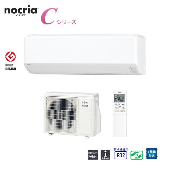 富士通ゼネラル 【2019-Cシリーズ】 ルームエアコン nocria 洗練されたデザインが人気のコンパクトモデル 主に18畳用 AS-C56J2-W 単相200V