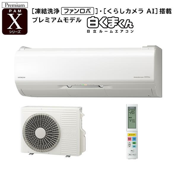 日立 【2019-Xシリーズ】ルームエアコン 白くまくん 凍結洗浄ファンロボ・くらしカメラAI搭載プレミアムモデル 主に8畳用 RAS-X25J-W