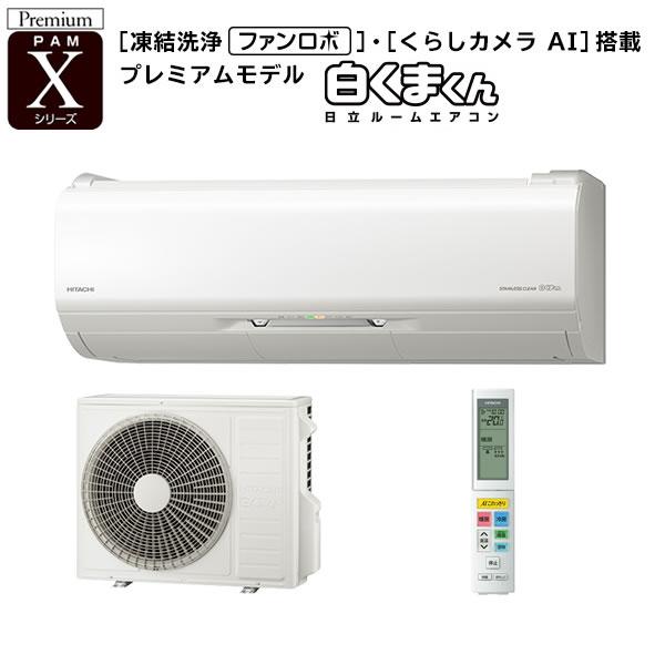 日立 【2019-Xシリーズ】ルームエアコン 白くまくん 凍結洗浄ファンロボ・くらしカメラAI搭載プレミアムモデル 主に26畳用 RAS-X80J2-W 単相200V