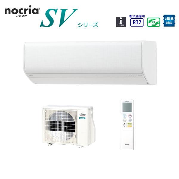 富士通ゼネラル【2020-SVシリーズ】 ルームエアコン nocria 清潔機能を備えた高性能コンパクトモデル 主に6畳用 AS-SV22K-W