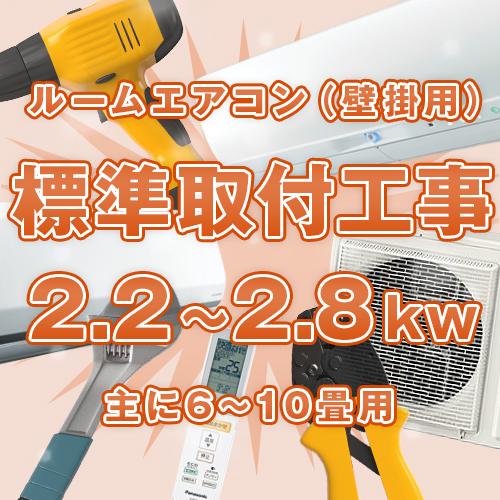 こちらは単品でのご購入は出来ません 商品と同時のご購入でお願いします ≪標準取付工事≫ ルームエアコン 壁掛け 主に6畳~10畳 保証 能力2.2kW~2.8kW 通信販売