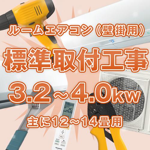 こちらは単品でのご購入は出来ません 商品と同時のご購入でお願いします ≪標準取付工事≫ ルームエアコン 一部予約 能力3.2kW~4.0kW 主に12畳~14畳 壁掛け 新品 送料無料