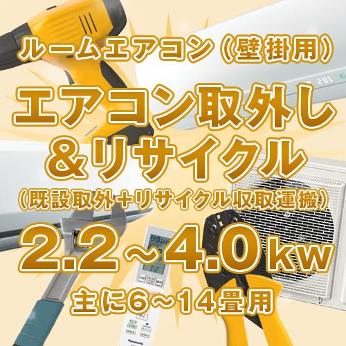 ≪既設取外+リサイクル収集運搬≫ ルームエアコン(壁掛け) 主に6畳~14畳【能力2.2kW~4.0kW】
