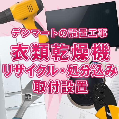 ≪家電取付設置≫衣類乾燥機 取付設置 リサイクル・処分込み