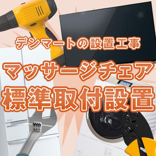 ≪家電取付設置≫マッサージチェア 取付設置