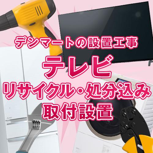 ≪家電取付設置≫テレビ 取付設置 リサイクル・処分込み