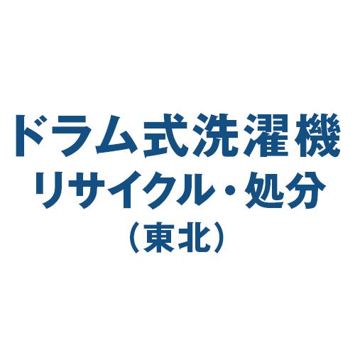 【リサイクルのみ】ドラム式洗濯機のリサイクル処分(東北)