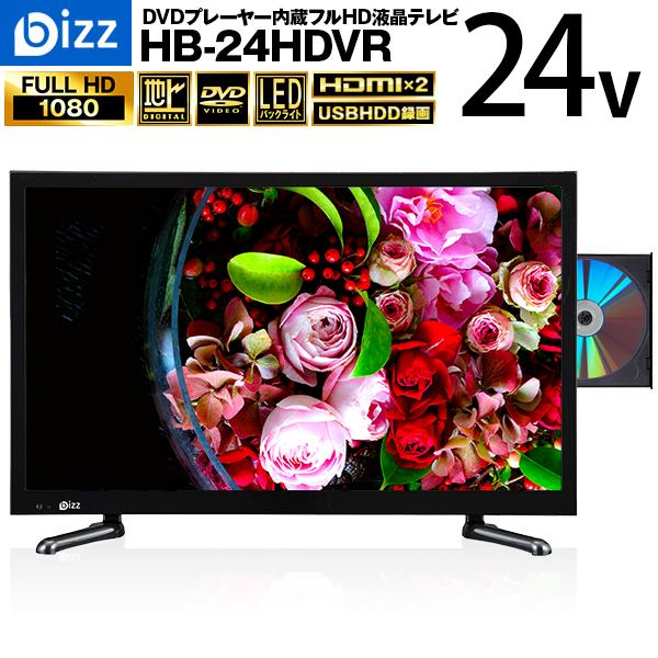 【送料無料 即納 あす楽】 DVD内蔵テレビ 液晶テレビ 24インチ(24型) DVDプレーヤー内蔵 外付けHDD録画対応 bizz(ビズ)HB-24HDVR