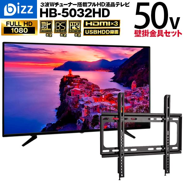 【送料無料 即納 あす楽】 bizz 50V型 3波WチューナーデジタルフルハイビジョンLED液晶テレビ HB-5032HD 【壁掛け金具XD2361】セット HB-5032HD-SET1