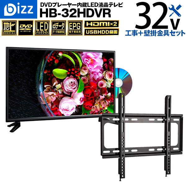 bizz 1波 32V型 DVDプレーヤー内蔵ハイビジョンLED液晶テレビ HB-32HDVR【壁掛け工事】+【金具XD2361】セット