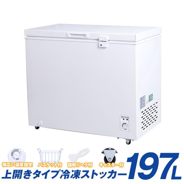 【送料無料 即納 あす楽】 冷凍ストッカー 冷凍庫 200Lクラス(197L) フリーザー チェスト 上開き 上向き 大型 新品 大容量 コンパクト 省スペース 高耐久 冷凍保存 直冷 -20℃以下 温度調整 冷蔵 微冷凍 冷凍 急冷 単相100Vだから家庭用、業務用でも使える PlusQ QFZ20A