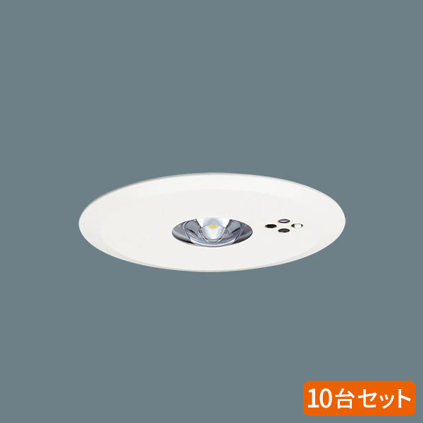 NNFB90605J (10台セット) φ100埋込型 パナソニック LED非常用照明器具 専用型 LED低天井・小空間用(~3m)