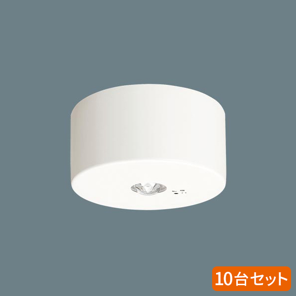 NNFB91005J (10台セット) 直付型 パナソニック LED非常用照明器具 専用型 LED低天井用(~3m)