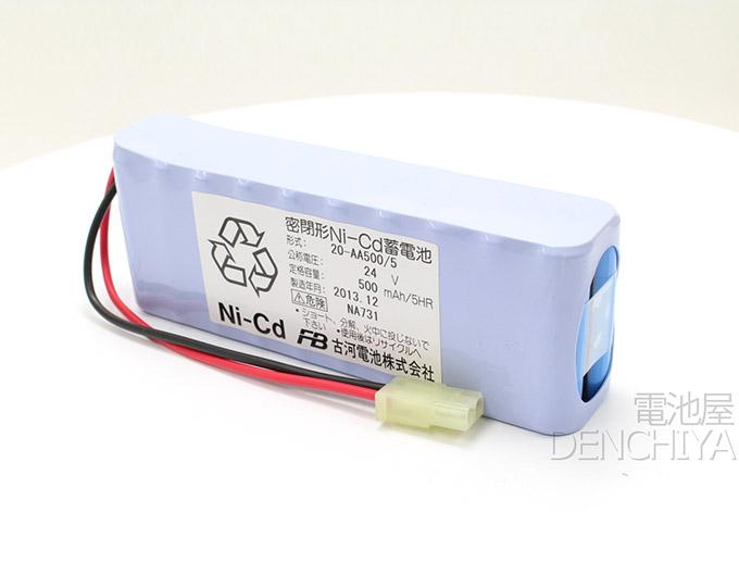 【納期:約1~1.5ヶ月】20-AA500/5 古河製バッテリー 2列形状コネクタ